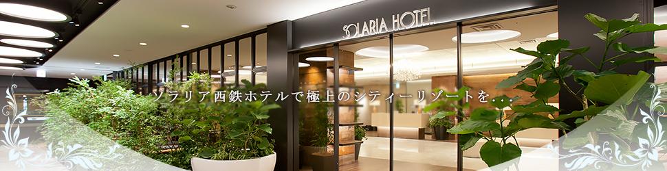 (ホテル名) ソラリア西鉄ホテル福岡
