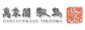 (ホテル名) 萬象閣・敷島
