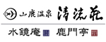 (ホテル名) 山鹿温泉清流荘