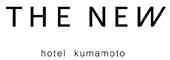 (ホテル名) ザ・ニューホテル熊本
