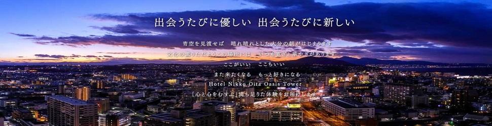 (ホテル名) ホテル日航大分 オアシスタワー