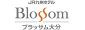(ホテル名) JR九州ホテル ブラッサム大分