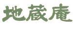 (ホテル名) 「子宝・安産の宿」地蔵庵