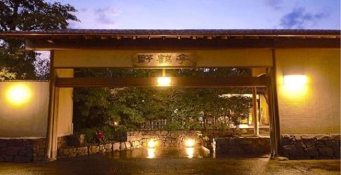 (ホテル名) 数寄の宿野鶴亭