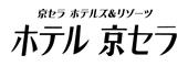 (ホテル名) ホテル京セラ