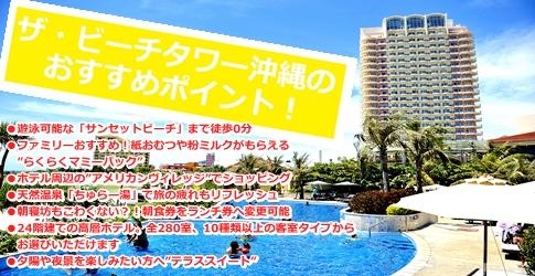 (ホテル名) ザ・ビーチタワー沖縄