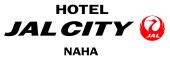 (ホテル名) ホテルJALシティ那覇