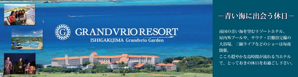 (ホテル名) グランヴィリオリゾート石垣島 グランヴィリオガーデン