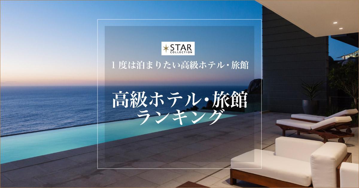 大阪 高級 ホテル ランキング